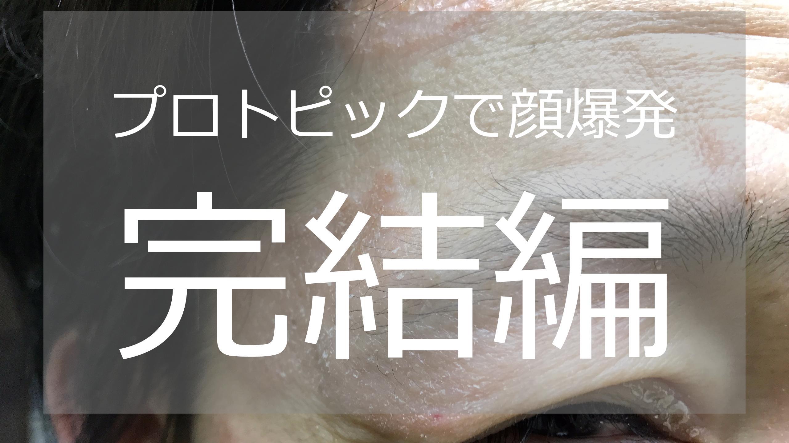 プロトピックで顔爆発