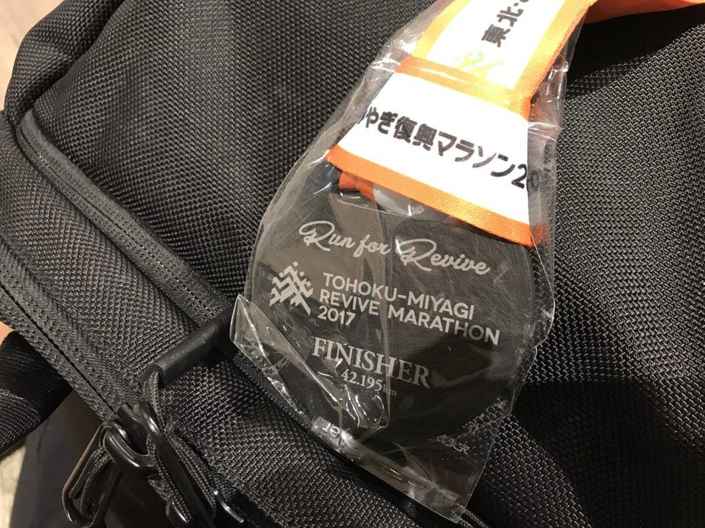 東北・みやぎ復興マラソン メダル
