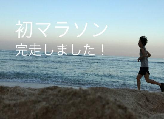 miyagi marathon